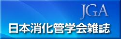 日本消化管学会雑誌