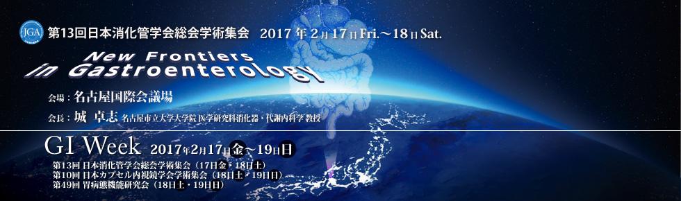 第13回日本消化管学会総会学術集会