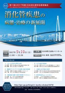第11回(2017年度)日本消化管学会教育集会