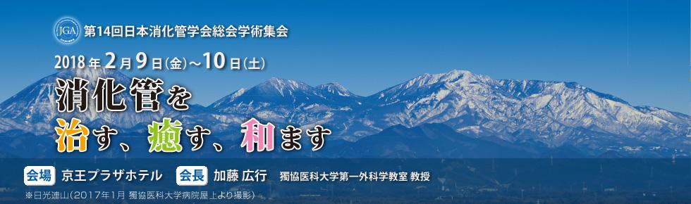 第14回日本消化管学会総会学術集会