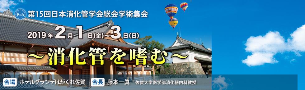 第15回日本消化管学会総会学術集会