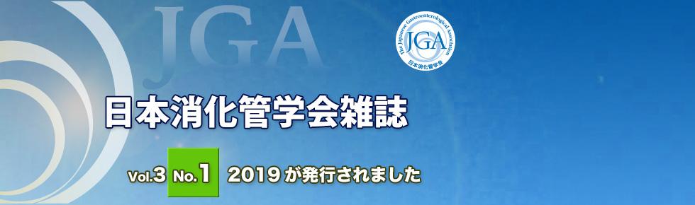 日本消化管学会学会雑誌 Vol.1 No.1 2017