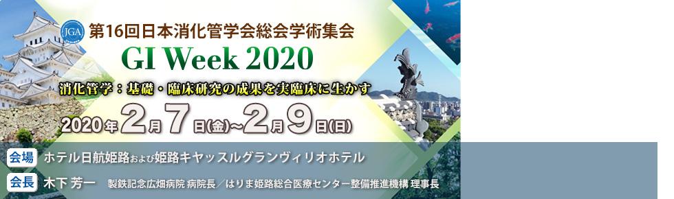 第13回日本消化管学会教育集会