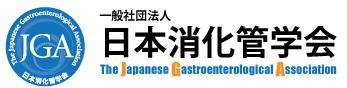 日本消化管学会
