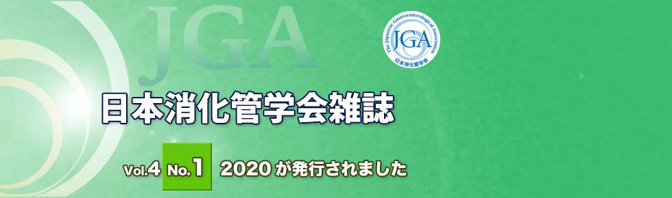 日本消化管学会雑誌Vol.4 No.1 2020